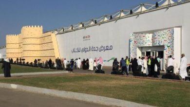 "Photo of إفتتاح معرض جدة الدولي للكتاب تحت شعار ""الكتاب تسامح وسلام"""