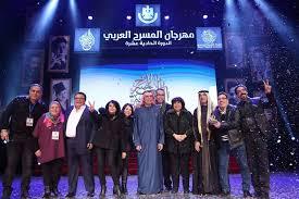 """Photo of مصر تفوز بجائزة مهرجان المسرح العربى لعرض """"الطوق والإسورة"""""""