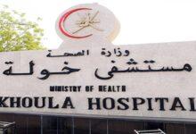 Photo of مستشفى خولة ينجح في إجراء عملية جراحية لإزالة ورم ضخم من مريض عُماني..