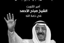 Photo of وفاة سمو الشيخ صباح الأحمد أمير الكويت اليوم .. والديوان الأميري يصدر بيان النعي..