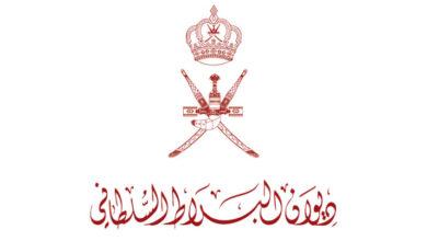 Photo of بيان صادر من ديوان البلاط السلطاني..