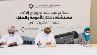 Photo of توقيع إتفاقية تمويل وإنشاء مستشفى للنساء والأطفال في ولاية صحار..