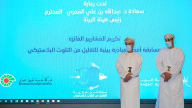 Photo of هيئة البيئة تكرم الفائزين في مسابقة أفضل مبادرة بيئية للتقليل من التلوث البلاستيكي..