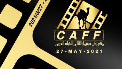 صورة إستعدادات مكثفة لانطلاق النسخة الثانية لمنافسات الفيلم العربي سينيمانا..