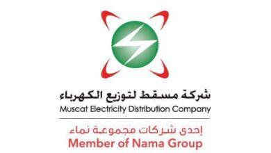 صورة مسقط لتوزيع الكهرباء تؤكد : معرفة التعرفة الجديدة على حسابات المشتركين المرتبطة بأرقامهم المدنية بعد تاريخ 18 يناير 2021..