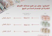 صورة البنك المركزي يعلن عن طرح صحائف الأوراق النقدية من الإصدار السادس للبيع..
