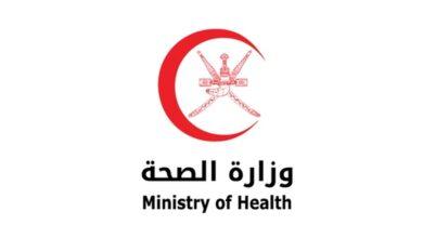 صورة غدًا (الخميس) .. بدء الحملة التوعوية حول الأمراض المعدية (همّتك معانا)..